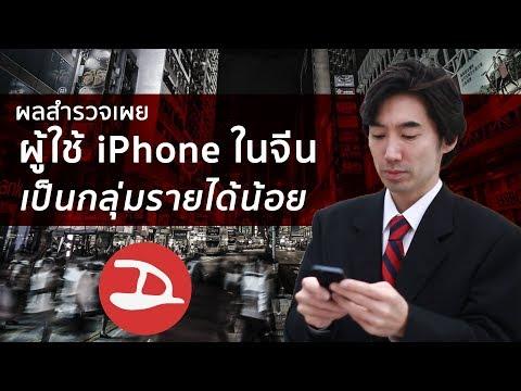ผลสำรวจเผยผู้ใช้ iPhone ในจีนเป็นกลุ่มรายได้น้อย | Droidsans - วันที่ 25 Nov 2018