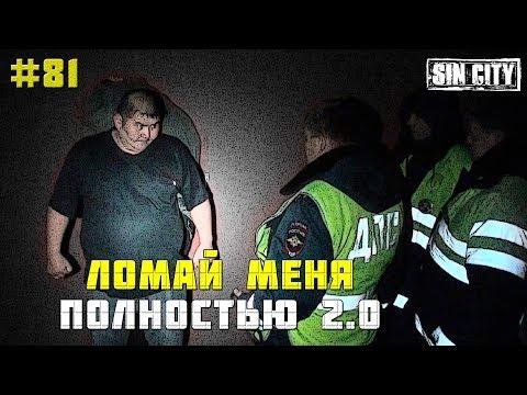 Город Грехов 81 - 16 полицейских испугались 2 пьяных мигрантов