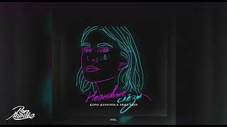 Леша Свик & Дима Данилов - Неоновые слёзы (Премьера трека 2019)