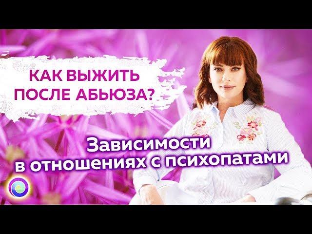 КАК ВЫЖИТЬ ПОСЛЕ АБЬЮЗА #3. Зависимости в отношениях с психопатами — Арина Снежинская