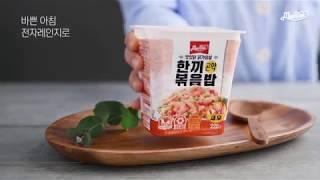 [랭킹닭컴] 맛있닭 한끼볶음밥 전격출시! 아침! 점심!…