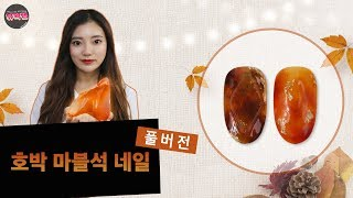 뷰확행 Live - 호박 대리석 네일아트 / Amber…