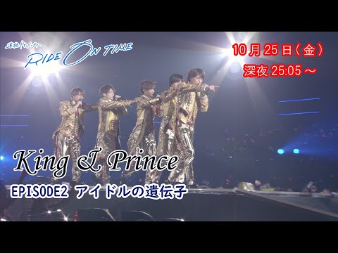 "EPISODE2 アイドルの遺伝子""では、7月に横浜アリーナからスタートした2年目のコンサートツアー密着の模様をお届けする。 ""王道アイドル路..."