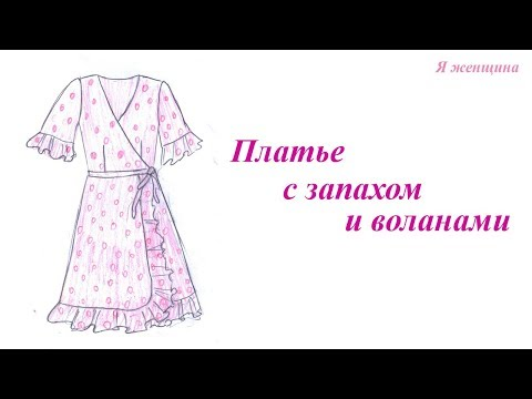 0 - Сукні з запахом
