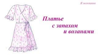 Моделируем платье с запахом и воланами по просьбе подписчиков
