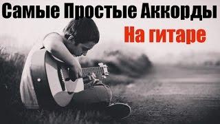 Урок игры на гитаре Ак-2. Простые аккорды