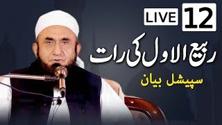 LIVE : 12 Rabi ul Awwal Special | Maulana Tariq Jameel Latest Bayan 21 November 2018  | Recorded