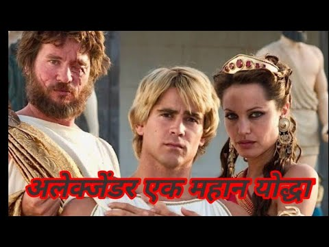 Download Alexander movie explained in Hindi