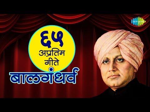 Top 65 Marathi songs of Bal Gandharva | बाल गंधर्व के 65 गाने | HD Songs | One Stop Jukebox