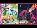 【鬼畜縛り】超・ポケモンセンター禁止マラソン~カロス編~#2【X・Y】