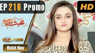Pakistani Drama | Mohabbat Zindagi Hai - Episode 216 Promo | Express Entertainment Dramas | Madiha