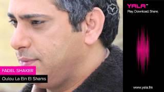 Fadel Shaker   Oulou La Ein El Shams   فضل شاكر   قولوا لعين الشمس   YouTubevia torchbrowser com