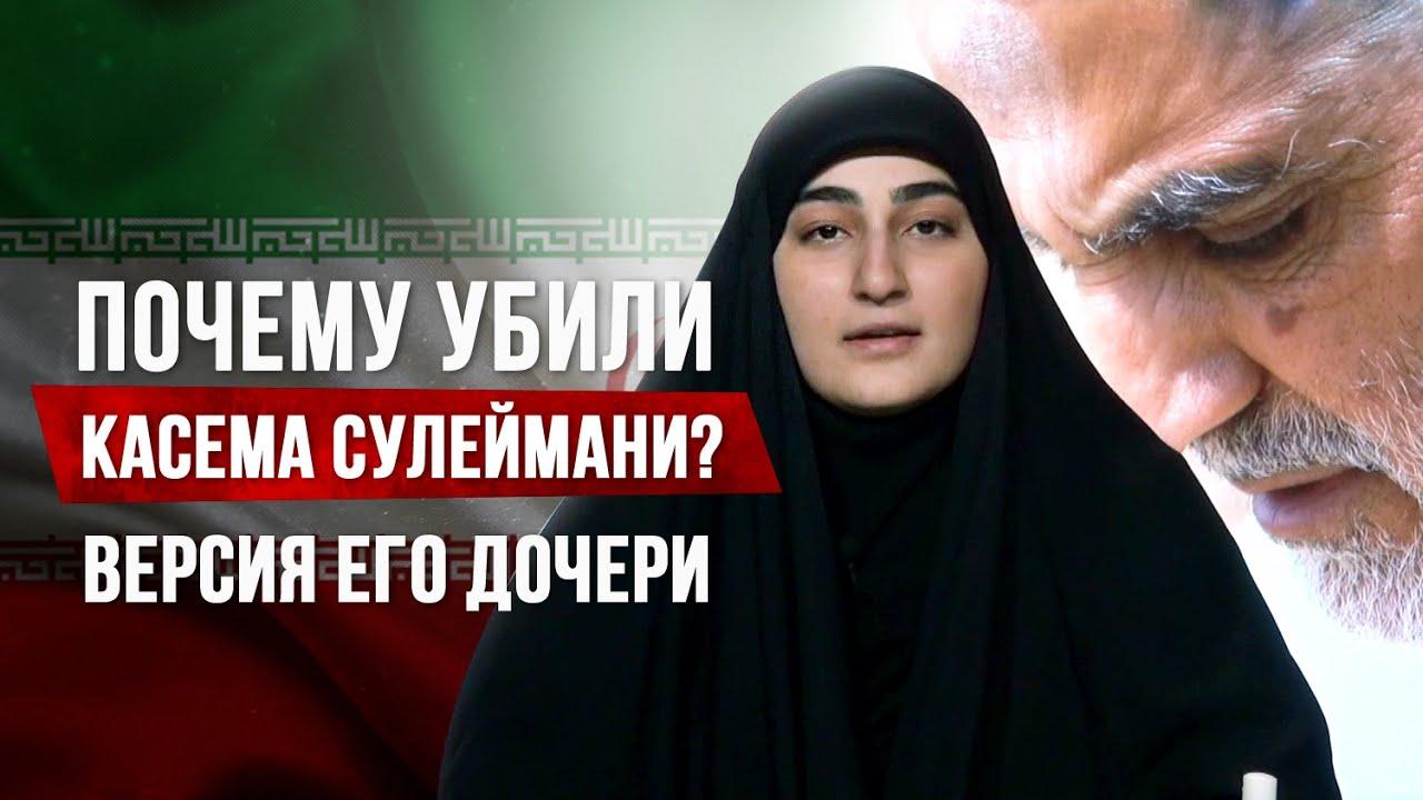 Дочь генерала Сулеймани — об отношении США к террористам