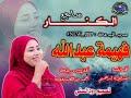 جديد المبدعة فهيمة عبدالله - ساجع الكنار - || أغاني سودانية 2021 ||