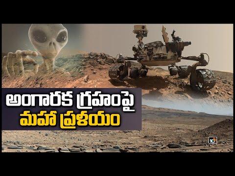 అందుకే అంగారక గ్రహం నిర్జీవమైందా? | Mars Landscape Reasons | 10TV News