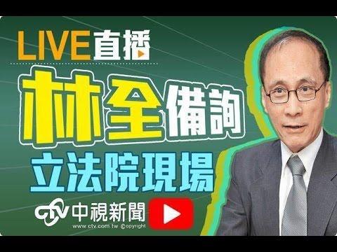 台湾大论谈