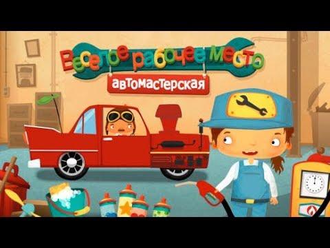 Мультики про машинки АВТОМАСТЕРСКАЯ Веселое рабочее место Мультфильмы игры для детей про машины