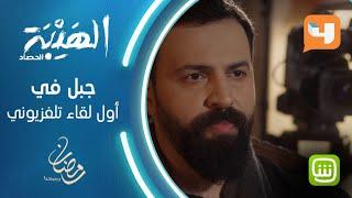 نور رحمة تقابل جبل في أول لقاء تلفزيوني له  #الهيبة #الهيبة_الحصاد #رمضان_يجمعنا