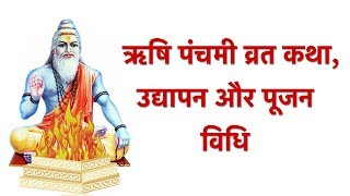 ऋषि पंचमी व्रत कथा, उद्यापन और पूजन विधि | Rishi Panchami Vrat Ki Kahani, Udyaapan Aur Pujan Vidhi
