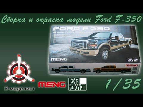 """Полная сборка модели """"Ford F-350"""" фирмы Meng в масштабе 1/35."""