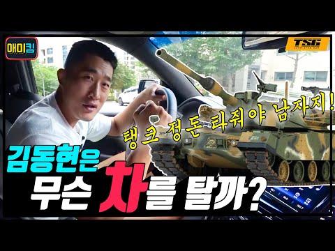 김동현은 상남자가 타는 차를 탄다고?(처음 해보는 나만의 리뷰)