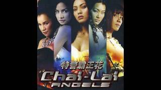 Sunday: Chai Lai Angels  aka Dangerous Flowers