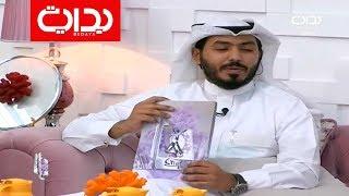 عبدالقادر الشهراني وطلال الوادعي في زد ثقتك مع هاني العنزي   #زد_فرصتك5