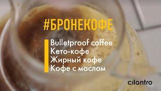 Бронекофе – кофе с маслом