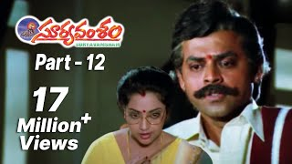 Suryavamsham Movie Parts 12/14 || Venkatesh, Meena, Raadhika || Ganesh Videos