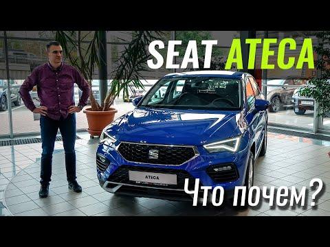 SEAT Ateca 1-е поколение (рестайлинг) Кроссовер