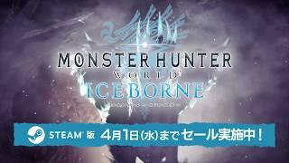 『モンスターハンターワールド:アイスボーン』Steam版セール実施中!