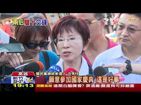 【TVBS】2016總統大選/ 洪批參加國慶像分家產 蔡:放下屠刀