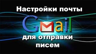 Настройки почты Gmail для отправки писем