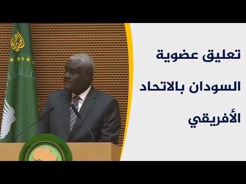 عضوية السودان بالاتحاد الأفريقي.. ورقة ضغط على المجلس العسكري  - نشر قبل 60 دقيقة