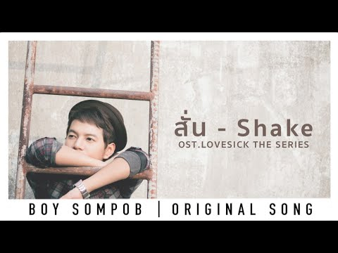 บอย สมภพ -สั่น SHAKE (OST. Lovesick The Series) OFFICIAL LYRIC VIDEO -อัลบัม หิมาลัย