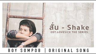 บอย สมภพ -สั่น Shake  Ost. Lovesick The Series  Of