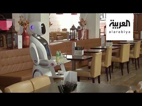 صباح العربية | هولندا...الروبوتات تخدم في المطاعم  - نشر قبل 3 ساعة