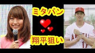 ゴシップ 芸能ニュース 大谷翔平に過去の事で謝罪する三田友梨佳 https:...
