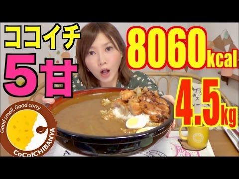 【MUKBANG】 Trying Ichibanya [5 sweet] Curry ! Surprisingly...? 4.5Kg, 8060kcal [CC Available]