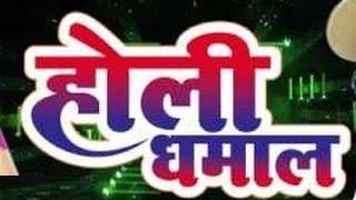 Download holi dhamal 2018 Latest Rajasthani Holi Dhamal superhit Fagun Holi Song MP3 song and Music Video