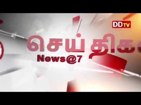 பிரதான செய்திகள் 28.06.2018 - DDTV jaffna Tamil News