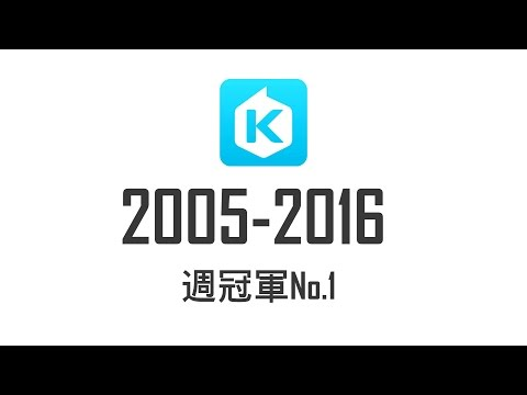 [回顧篇] KKBOX 歷年週冠軍 (2005/10-2016) KKBOX All Time No.1 Songs (10/2005-2016)