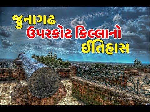 Junagadh Uparkot Fort History l Junagadh History l  Gujarat l