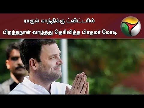 ராகுல் காந்திக்கு ட்விட்டரில் பிறந்தநாள் வாழ்த்து தெரிவித்த பிரதமர் மோடி | Rahul Gandhi |  Modi