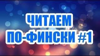 ФИНСКИЙ ЯЗЫК | ЧИТАЕМ ПО-ФИНСКИ #1