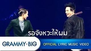 สลัด...สะบัด - มอส ปฎิภาณ Concert Patiparn Party 25th Mr.MOS [Lyrics on concert]