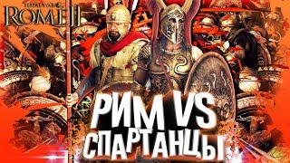 Ветераны Спарты, Элита Рима не Пройдет! Rome Total War 2