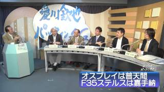 kinkin.tv 愛川欽也「パックインニュース」 2012.10.06 孫崎享 飯田哲也出演