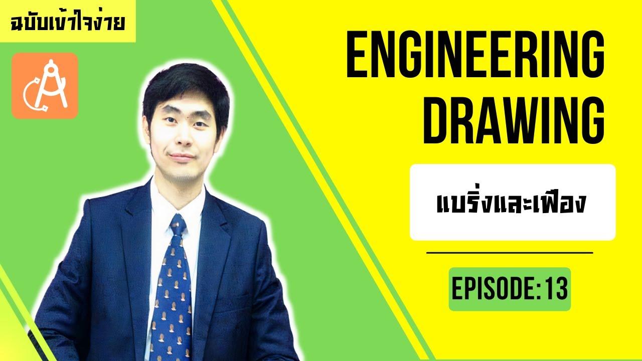 ENGINEERING DRAWING ฉบับเข้าใจง่าย EP.13 Bearing and Gear สำหรับวิศวกรรุ่นใหม่ 🔥