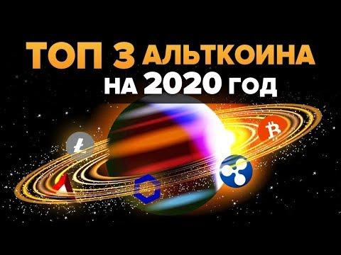 Топ 3 Альткоина на 2020!! (Data Dash) + Bitcoin - что-то назревает УЖЕ СКОРО! (анализ)